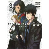PSYCHO-PASS SS(Case.3) 恩讐の彼方に (ブレイドコミックス)