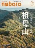 季刊のぼろ(Vol.22 2018秋) 岳人が惚れる九州の名峰祖母山ー秋燃える、深山幽谷を歩く