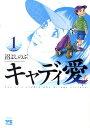 キャディ愛(1) (ヤングチャンピオンコミックス) [ 沼よしのぶ ]