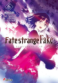 Fate/strange Fake(6) (電撃文庫) [ 成田 良悟 ]