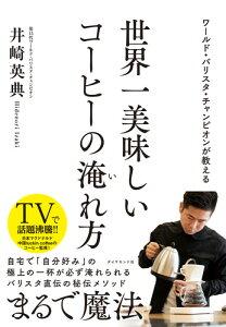 ワールド・バリスタ・チャンピオンが教える 世界一美味しいコーヒーの淹れ方 [ 井崎 英典 ]