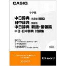 EX-word追加コンテンツ 中国語 CD-ROM版