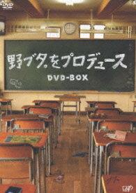 野ブタ。をプロデュース DVD-BOX [ 亀梨和也 ]