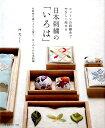 日本刺繍の「いろは」 コットン刺繍糸でやさしく始める [ 沖文 ]