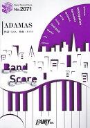 バンドスコアピース2071 ADAMAS by LiSA 〜TVアニメ「ソードアート・オンライン アリシゼーション」主題歌