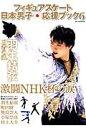 フィギュアスケート日本男子応援ブック(6) 激闘NHK杯の涙 (Dia collection)