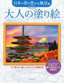 大人の塗り絵 日本の彩り豊かな風景編 [ 門馬 朝久 ]