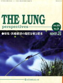 THE LUNG perspectives(Vol.25 No.3(201)