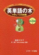 【謝恩価格本】英単語の木 中学レベル完結編
