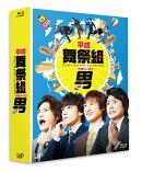 平成舞祭組男 Blu-ray BOX 豪華版【初回限定生産】【Blu-ray】