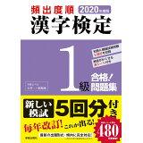 頻出度順漢字検定1級合格!問題集(2020年度版)