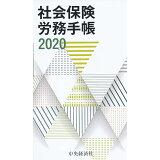 社会保険労務手帳(2020年版)
