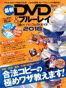 最新DVD&ブルーレイコピーパーフェクトガイド(2018) (100%ムックシリーズ Mr.PC特別編集)