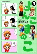 よんこまのこ(4)