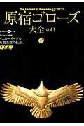 原宿ゴローズ大全(vol.1)