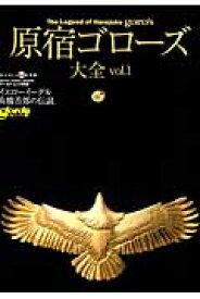 原宿ゴローズ大全(vol.1) (ワールド・ムック)