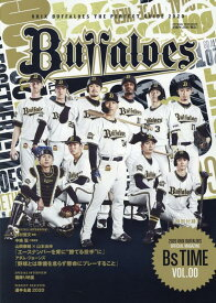 ORIX BUFFALOES THE PERFECT GUIDE(2020) ([テキスト])