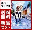 からかい上手の高木さん 1-9巻セット【特典:透明ブックカバー巻数分付き】
