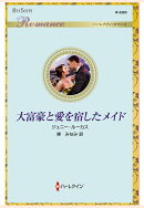 【POD】大富豪と愛を宿したメイド