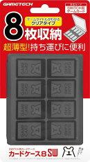 カードケース8SW (ブラック)