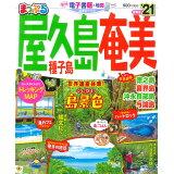 まっぷる屋久島・奄美('21) (まっぷるマガジン)