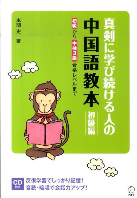 真剣に学び続ける人の中国語教本(初級編) 初級から中検3級合格レベルまで [ 本間史 ]