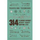 ハワイの旅テク314 (TRAVELING TECHNIQUE)