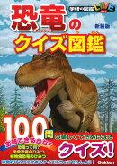 恐竜のクイズ図鑑 新装版