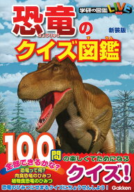 恐竜のクイズ図鑑 新装版 (学研のクイズ図鑑) [ 真鍋真 ]