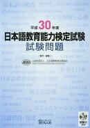 日本語教育能力検定試験試験問題(平成30年度)