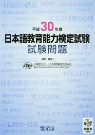 日本語教育能力検定試験試験問題(平成30年度) [ 日本国際教育支援協会 ]