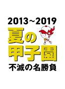 夏の甲子園'13〜'19 不滅の名勝負