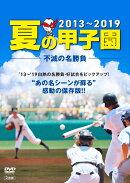 【予約】夏の甲子園'13〜'19 不滅の名勝負