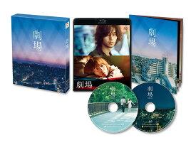 劇場 Blu-ray スペシャル・エディション(初回生産限定盤)【Blu-ray】 [ 松岡茉優 ]