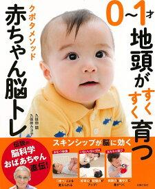 0〜1才地頭がすくすく育つ クボタメソッド赤ちゃん脳トレ [ 久保田競 ]