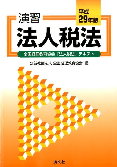 演習法人税法(平成29年版) 全国経理教育協会「法人税法」テキスト [ 全国経理教育協会 ]