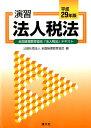 演習法人税法(平成29年版) [ 全国経理教育協会 ]