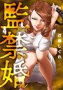 監禁婚〜カンキンコン〜 ( 4) (ニチブンコミックス) [ 近藤 しぐれ ]