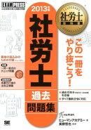 社労士過去問題集(2013年版)