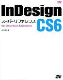 InDesign CS6スーパーリファレンス