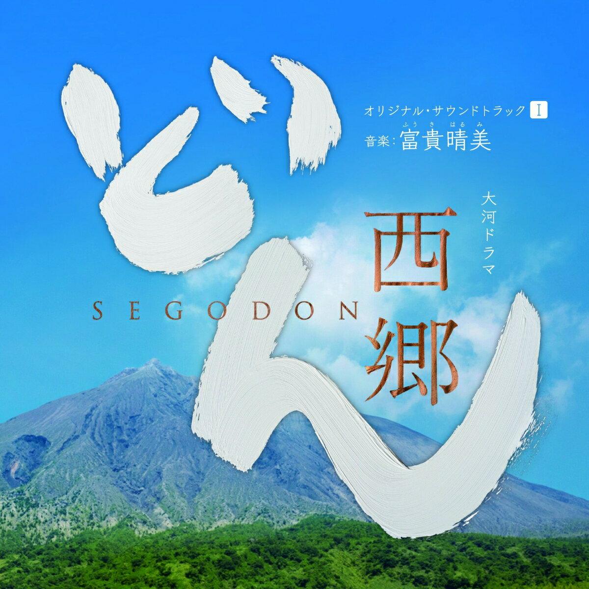 NHK大河ドラマ「西郷どん」オリジナル・サウンドトラック1 音楽:富貴晴美 [ 里アンナ、他 ]