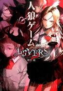 人狼ゲーム(LOVERS)