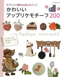 【バーゲン本】かわいいアップリケモチーフ200