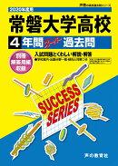 常磐大学高等学校(2020年度用)