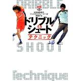 日本最高峰のフットサルプレーヤーが実践するドリブル&シュートテクニック