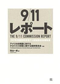 9/11レポート 2001年米国同時多発テロ調査委員会報告書 [ アメリカ合衆国に対するテロリスト攻撃に関する国家委員会 ]