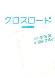 クロスロード in their cases [ 新海誠 ]