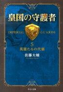 皇国の守護者(5)