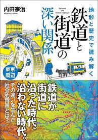 地形と歴史で読み解く 鉄道と街道の深い関係 東京周辺 [ 内田 宗治 ]