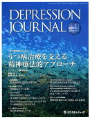 DEPRESSION JOURNAL(2017.12(Vol.5 N)